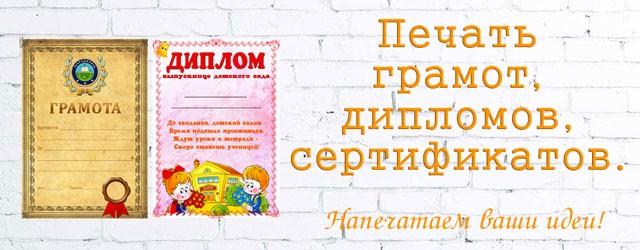 Печать Грамот/Дипломов/Сертификатов