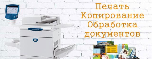 Цветная печать и ксерокопия