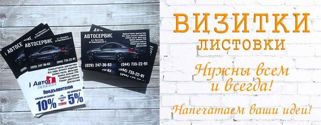 Печать визиток/листовок